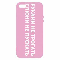 Чехол для iPhone5/5S/SE Руками Не Трогать Слюни Не Пускать