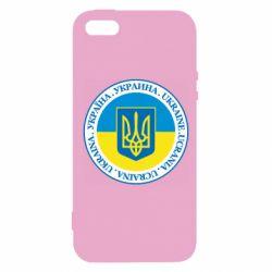 Чохол для iPhone 5 Україна. Украина. Ukraine.