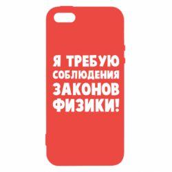 Чохол для iphone 5/5S/SE Закони фізики
