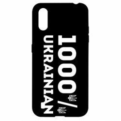 Чохол для Samsung A01/M01 1000% Українець