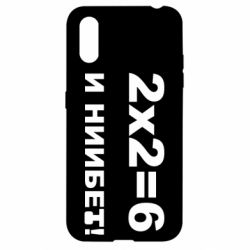 Чехол для Samsung A01/M01 2х2=6
