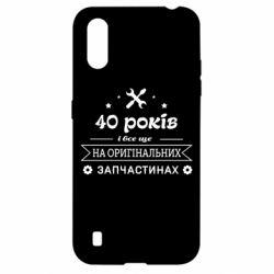 Чохол для Samsung A01/M01 40 років на оригінальних запчастинах