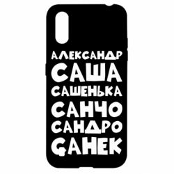 Чохол для Samsung A01/M01 Олександр