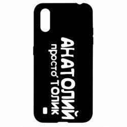 Чехол для Samsung A01/M01 Анатолий просто Толик