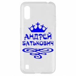 Чехол для Samsung A01/M01 Андрей Батькович