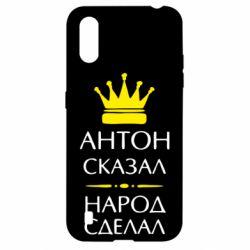 Чохол для Samsung A01/M01 Антон сказав - народ зробив
