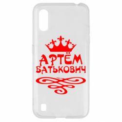 Чехол для Samsung A01/M01 Артем Батькович