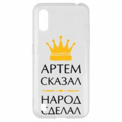 Чохол для Samsung A01/M01 Артем сказав - народ зробив
