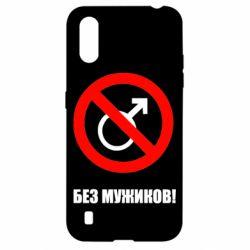 Чохол для Samsung A01/M01 Без мужиків!