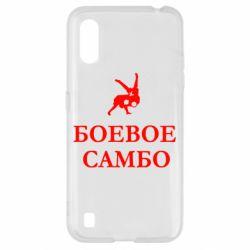 Чохол для Samsung A01/M01 Бойове Самбо