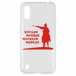 Чохол для Samsung A01/M01 Богдан прийде - порядок наведе