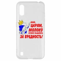 Чохол для Samsung A01/M01 Царям треба видавати молоко за шкідливість