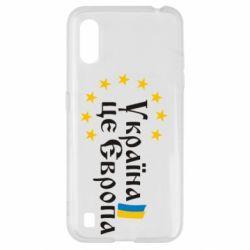 Чохол для Samsung A01/M01 Це Європа
