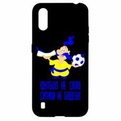 Чохол для Samsung A01/M01 Футбол - не сало, ситим не будеш