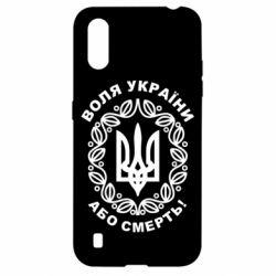 Чохол для Samsung A01/M01 Герб України з візерунком