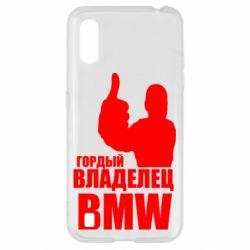 Чохол для Samsung A01/M01 Гордий власник BMW