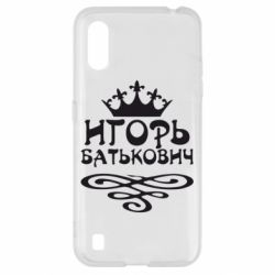 Чохол для Samsung A01/M01 Ігор Батькович