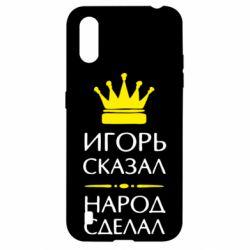 Чехол для Samsung A01/M01 Игорь сказал - народ сделал