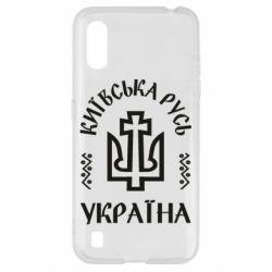 Чохол для Samsung A01/M01 Київська Русь Україна