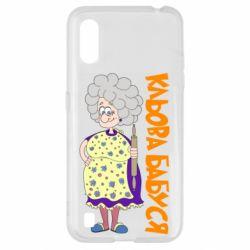 Чехол для Samsung A01/M01 Клевая бабушка со скалкой