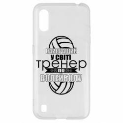 Чохол для Samsung A01/M01 Найкращий Тренер По Волейболу