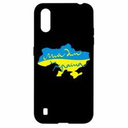 Чехол для Samsung A01/M01 Мій дім - Україна!