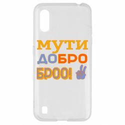 Чохол для Samsung A01/M01 Мути Добро Броо