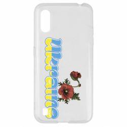 Чехол для Samsung A01/M01 Надпись Украина с цветами