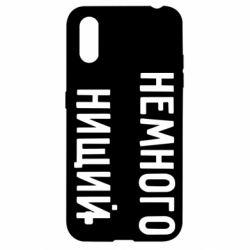 Чохол для Samsung A01/M01 Немного нищий