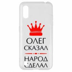 Чохол для Samsung A01/M01 Олег сказав - народ зробив