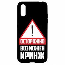 Чехол для Samsung A01/M01 Осторожно возможен кринж