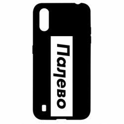 Чохол для Samsung A01/M01 Палево