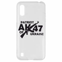 Чехол для Samsung A01/M01 Patriot of Ukraine