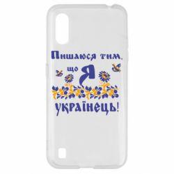 Чохол для Samsung A01/M01 Пишаюся тім, що я Українець
