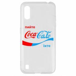 Чехол для Samsung A01/M01 Пийте Coca, іжте Сало