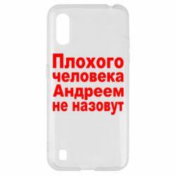 Чехол для Samsung A01/M01 Плохого человека Андреем не назовут
