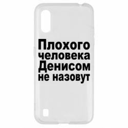 Чохол для Samsung A01/M01 Плохого человека Денисом не назовут