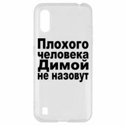 Чехол для Samsung A01/M01 Плохого человека Димой не назовут
