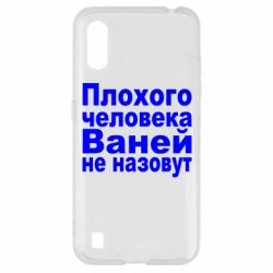 Чехол для Samsung A01/M01 Плохого человека Ваней не назовут