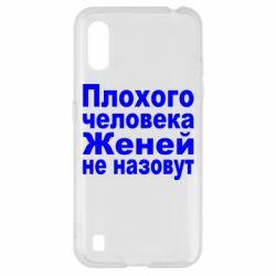 Чехол для Samsung A01/M01 Плохого человека Женей не назовут