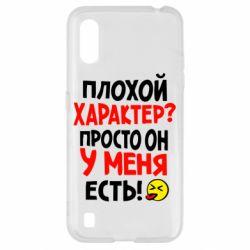 Чехол для Samsung A01/M01 Плохой характер?