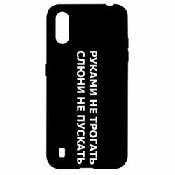 Чехол для Samsung A01/M01 Руками Не Трогать Слюни Не Пускать