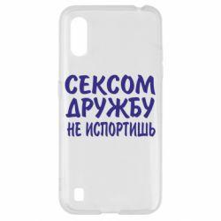 Чехол для Samsung A01/M01 СЕКСОМ ДРУЖБУ НЕ ИСПОРТИШЬ
