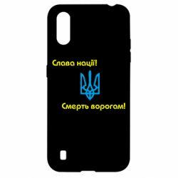 Чехол для Samsung A01/M01 Слава нації! Смерть ворогам!
