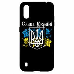 Чохол для Samsung A01/M01 Слава Україні