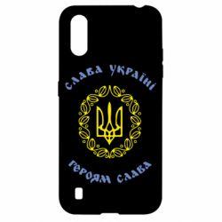 Чохол для Samsung A01/M01 Слава Україні, Героям Слава!