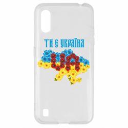 Чехол для Samsung A01/M01 Ти є Україна