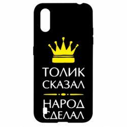 Чохол для Samsung A01/M01 Толік сказав - народ зробив!