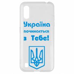 Чехол для Samsung A01/M01 Україна починається з тебе (герб)