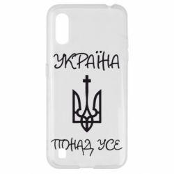 Чохол для Samsung A01/M01 Україна понад усе! (з гербом)